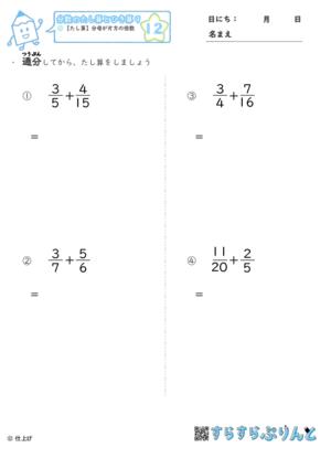 【12】たし算:分母が片方の倍数【分数のたし算とひき算9】