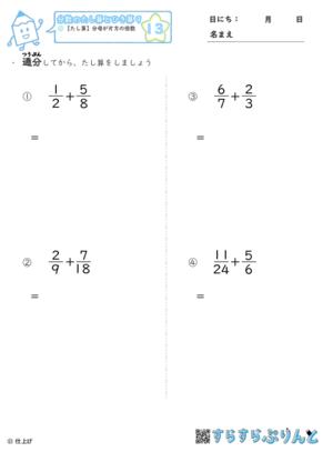 【13】たし算:分母が片方の倍数【分数のたし算とひき算9】
