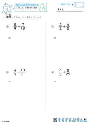 【16】たし算:分母が片方の倍数【分数のたし算とひき算9】