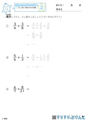 【02】たし算:分母が片方の倍数【分数のたし算とひき算9】