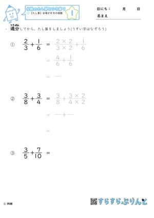 【01】たし算:分母が片方の倍数【分数のたし算とひき算9】