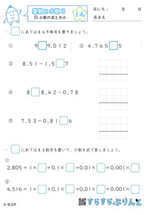 【14】小数の計算と大小