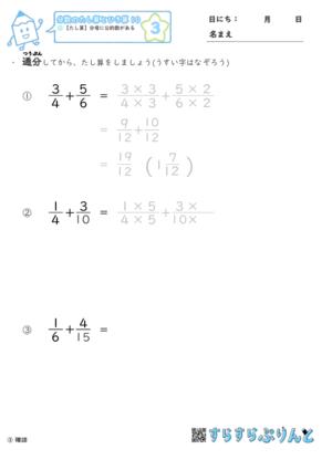 【03】たし算:分母に公約数がある【分数のたし算とひき算10】