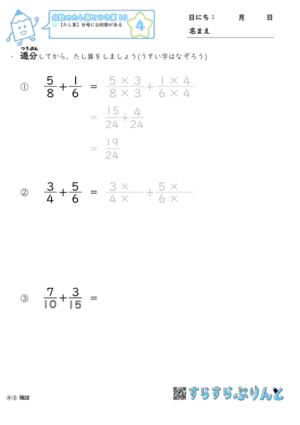 【04】たし算:分母に公約数がある【分数のたし算とひき算10】