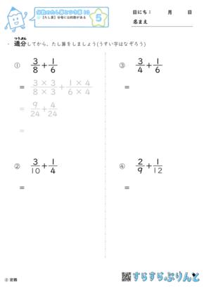 【05】たし算:分母に公約数がある【分数のたし算とひき算10】