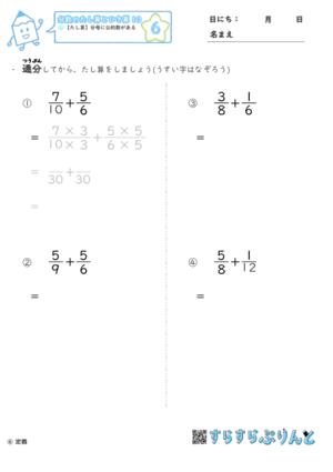 【06】たし算:分母に公約数がある【分数のたし算とひき算10】