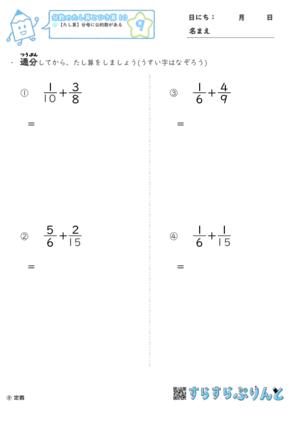【09】たし算:分母に公約数がある【分数のたし算とひき算10】