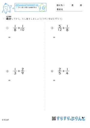 【10】たし算:分母に公約数がある【分数のたし算とひき算10】