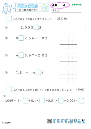 【15】小数の計算と大小