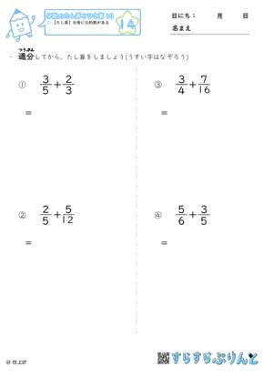 【14】たし算:分母に公約数がある【分数のたし算とひき算10】