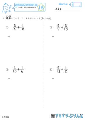 【15】たし算:分母に公約数がある【分数のたし算とひき算10】