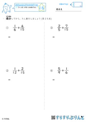 【16】たし算:分母に公約数がある【分数のたし算とひき算10】
