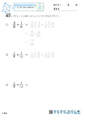 【02】たし算:分母に公約数がある【分数のたし算とひき算10】