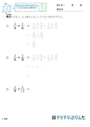 【01】たし算:分母に公約数がある【分数のたし算とひき算10】