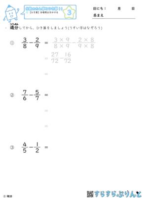 【03】ひき算:分母同士をかける【分数のたし算とひき算11】