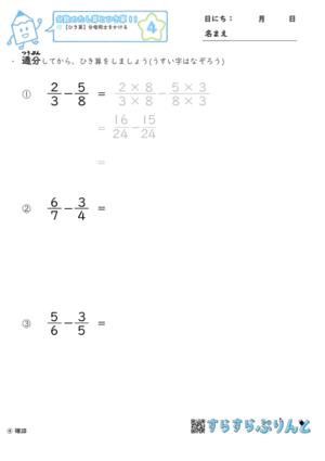 【04】ひき算:分母同士をかける【分数のたし算とひき算11】