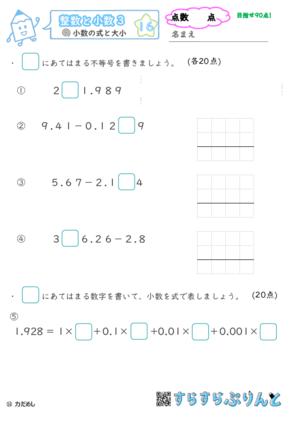 【16】小数の計算と大小