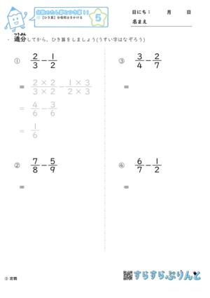 【05】ひき算:分母同士をかける【分数のたし算とひき算11】