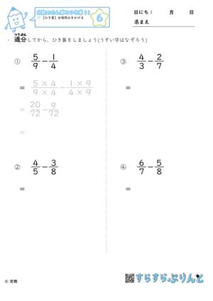 【06】ひき算:分母同士をかける【分数のたし算とひき算11】