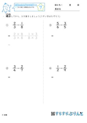 【07】ひき算:分母同士をかける【分数のたし算とひき算11】