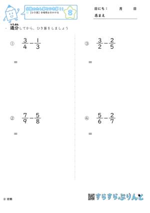 【08】ひき算:分母同士をかける【分数のたし算とひき算11】