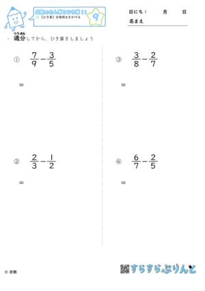 【09】ひき算:分母同士をかける【分数のたし算とひき算11】