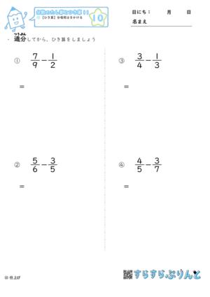 【10】ひき算:分母同士をかける【分数のたし算とひき算11】