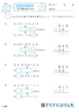 【01】小数の計算と大小