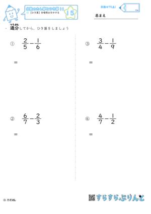 【15】ひき算:分母同士をかける【分数のたし算とひき算11】