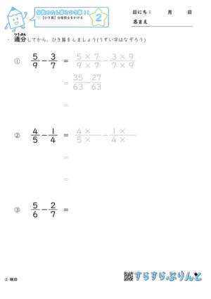 【02】ひき算:分母同士をかける【分数のたし算とひき算11】