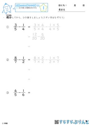 【01】ひき算:分母同士をかける【分数のたし算とひき算11】