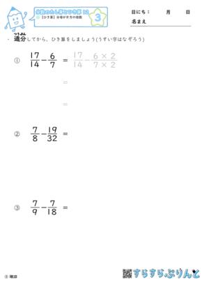 【03】ひき算:分母が片方の倍数【分数のたし算とひき算12】