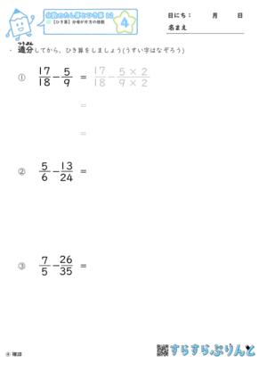【04】ひき算:分母が片方の倍数【分数のたし算とひき算12】