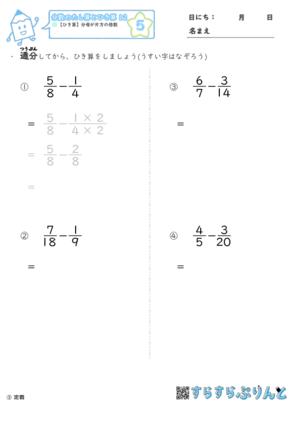 【05】ひき算:分母が片方の倍数【分数のたし算とひき算12】