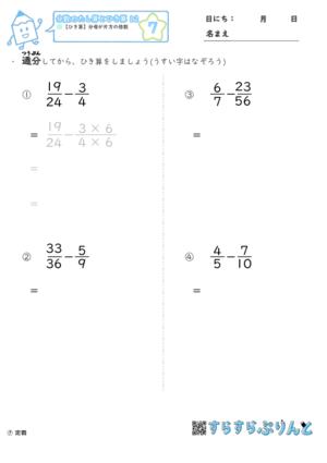 【07】ひき算:分母が片方の倍数【分数のたし算とひき算12】