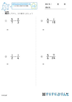 【10】ひき算:分母が片方の倍数【分数のたし算とひき算12】