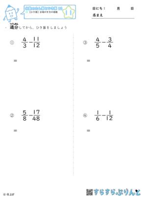 【11】ひき算:分母が片方の倍数【分数のたし算とひき算12】