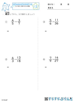 【12】ひき算:分母が片方の倍数【分数のたし算とひき算12】