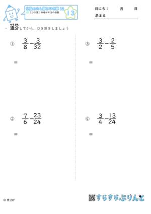 【13】ひき算:分母が片方の倍数【分数のたし算とひき算12】