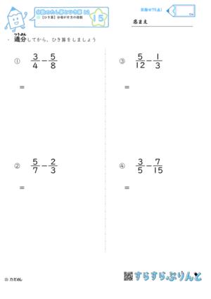 【15】ひき算:分母が片方の倍数【分数のたし算とひき算12】