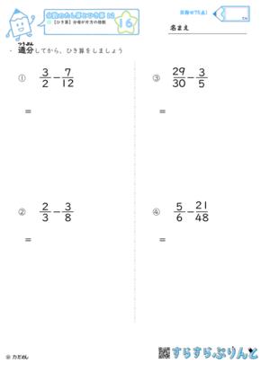 【16】ひき算:分母が片方の倍数【分数のたし算とひき算12】