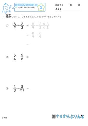 【02】ひき算:分母が片方の倍数【分数のたし算とひき算12】
