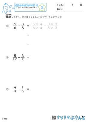 【03】ひき算:分母に公約数がある【分数のたし算とひき算13】