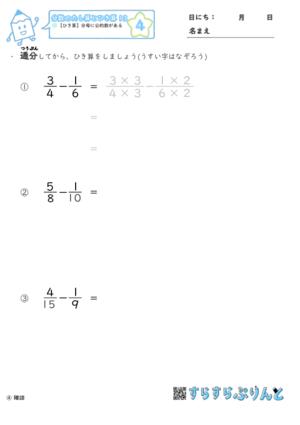 【04】ひき算:分母に公約数がある【分数のたし算とひき算13】