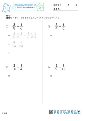 【05】ひき算:分母に公約数がある【分数のたし算とひき算13】