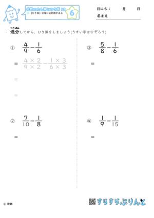 【06】ひき算:分母に公約数がある【分数のたし算とひき算13】