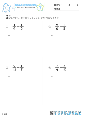 【07】ひき算:分母に公約数がある【分数のたし算とひき算13】