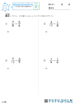 【08】ひき算:分母に公約数がある【分数のたし算とひき算13】