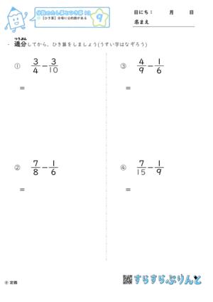 【09】ひき算:分母に公約数がある【分数のたし算とひき算13】