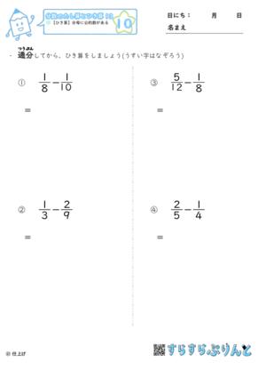 【10】ひき算:分母に公約数がある【分数のたし算とひき算13】